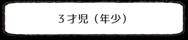 3才児(年少)