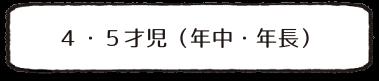 4・5才児(年中・年長)