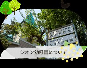 シオン幼稚園について