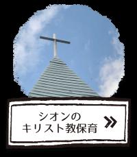 キリスト教保育