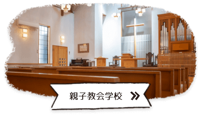 church_school